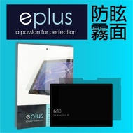 【eplus】防眩霧面保護貼 New Surface Pro 12.3 吋適用
