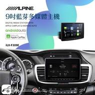 BuBu車用品│ALPINE【iLX-F309E】9吋藍芽媒體主機 車用主機 carplay android auto
