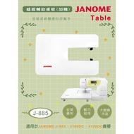 日本車樂美JANOME J-885 3160QC 4120QC 專用縫紉輔助桌