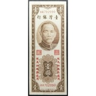 【5A】台鈔 43年《限馬祖地區通用》壹圓 (帶平3)無折99新 台灣紙鈔 一元 1元