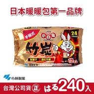 日本小林製藥 小白兔竹炭暖暖包-握式(240入)