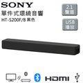 SONY【HT-S200F】新力無線藍牙2.1聲道單件式喇叭 聲霸 SoundBar 2.1聲道 重低音 音響