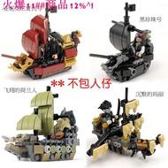 樂高LEGO MOC 產品 - 迷你 加勒比海盜 黑珍珠號  Mini 4184。91362