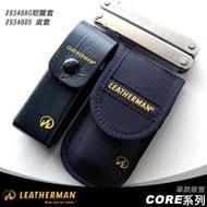 Leatherman CORE™核心工具鉗專用收納套(#934880尼龍套/#934885皮套)【AH19003-2】i-Style居家生活