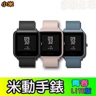 小米手錶 Amazfit 米動手錶青春版  訊息繁體中文顯示  心率 通知 智慧手錶 LITE版 送保護貼 達菲生活