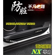 LEXUS NX車系專用車門防踢墊 NX300防踢墊 NX200防踢墊 NX300H防踢墊 車門防踢墊 不鏽鋼