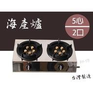 【五心二口海產爐】單口烏龍爐單口爐雪平鍋廣東粥爐【低壓】
