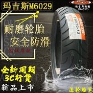 瑪吉斯M6029 350/110-80/100-90-10/120-130-70-12福喜摩托車輪胎