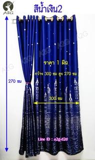 ผ้าม่านประตู กว้าง3Xสูง2.7เมตร ผ้าม่านสำเร็จรูป ม่านตาไก่ ประตู ผ้าม่านกันแอร์ กั้นแอร์ ผ้ากัน UV กันแดดได้ดีมากๆ ราคา/ผืน