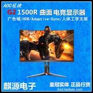 @秒殺價@AOC冠捷 C27G2/CQ27G2 2K 27英寸廣色域 1500R游戲電競曲面顯示器