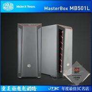 Cooler Master 酷馬 MasterBox MB501L 電腦機殼/ATX/下置電源/U3*2