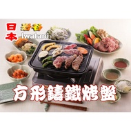 【吉賀】日本 IWATANI 岩谷 方形鑄鐵烤肉盤/瓦斯爐專用/卡式爐專用/燒肉烤盤 CB-P-GM