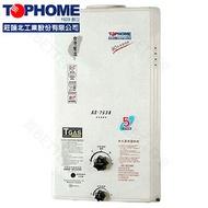 【買BETTER】莊頭北工業熱水器/老莊頭北熱水器 AS-7538公寓屋外型恆溫熱水器(10L)★送6期零利率