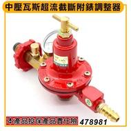 Gas Flow Out With Watch Regulator 478981 Pressure Regulator Gas Stove Gas Regulator