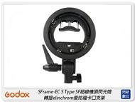 Godox 神牛 SFrame-EC S Type SF超級機頂閃光燈轉接 愛玲瓏卡口 支架(公司貨)