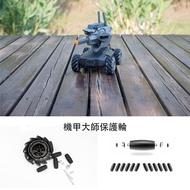 現貨 適用於DJI大疆機甲大師RoboMaster S1輪胎保護套 機甲大師RoboMaster S1升級版軸承輪子改裝