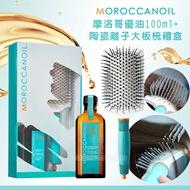 Moroccan Oil 摩洛哥優油100ml +陶瓷離子大板梳 禮盒