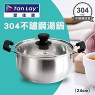 🌟Arche阿啾🌸-愛佳寶304不鏽鋼湯鍋(24cm)