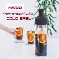 [] (พร้อมส่ง แท้JP) HARIO Cold brew Filter-in Coffee Bottle ขวดทำกาแฟสกัดเย็น อุปกรณ์ชงกาแฟสกัดเย็น ขวดกาแฟสกัดเย็น เครื่องชงกาแฟและอุปกรณ์ ชงกาแฟ ดริปกาแฟ กาแฟดริป