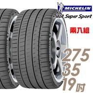【米其林】Pilot Super Sport PSS 運動性能輪胎_二入組_275/35/19