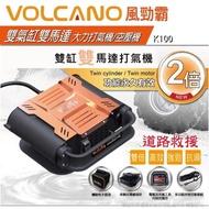 【VOLCANO】風勁霸雙氣缸雙馬達大力打氣機/空壓機(K100)