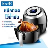 Ksrain | หม้อทอดไฟฟ้า ไร้น้ำมัน ขนาด 5 ลิตร