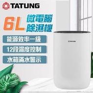 宗霖~TATUNG大同 6L微電腦除濕機 TDH-120KA 6公升除濕機 台灣製