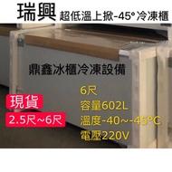 《鼎鑫冰櫃冷凍設備》🔥全新瑞興 6尺超低溫-45°冰櫃/602公升/冷凍冰櫃/臥式冰櫃/母乳冰櫃/六尺/冷凍櫃