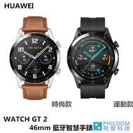 華為 HUAWEI WATCH GT 2 GT2 46mm 智慧運動手錶 時尚款 運動款 水下心率偵測 睡眠 送錶帶