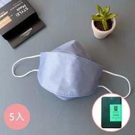 STYLEi 史戴利 - 限量390+59超值組-Clean Cube新型液態護手霜/輕巧型-黑15ml*1+四層橋型成人醫療立體口罩-KF94單色系列-莫蘭迪藍-5入/盒*1