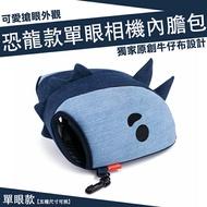 【小咖龍】 恐龍款 單眼 相機包 牛仔帆布 相機袋 內膽包 內膽套 CANON 60D 650D 750D 700D 100D 70D 600D