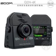 《飛翔無線3C》ZOOM Q2N-4K 音樂錄音隨身錄影攝影機 4K│公司貨│演唱拍攝 立體聲麥克風│Q2N