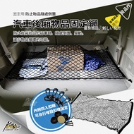 汽車後廂平網/立網 行李箱固定網 固定網 固定行李網 後廂固定網 置物網 後車廂網