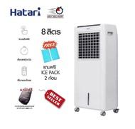 พัดลมแอร์ พัดลมไอน้ำ พัดลมไอเย็น Hatari (ฮาตาริ) รุ่น HT-AC10R1/สีขาว(ลิตร 8) ระบบสัมผัส,รีโมทคอนโทรล ดักจับฝุ่นละอองในอากาศ อากาศให้สดชื่น เย็นสบายไร้กลิ่น ได้มาตรฐาน ขนาด 260x440x910 มม. รับประกันมอเตอร์ 3 ปี ฟรี!! ICE PACKS 2 ก้อน+กระเป๋าเก็บของอย่างดี