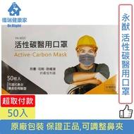 永猷 活性碳醫用口罩 成人50入/盒【樂天網銀結帳10%回饋】