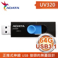 ADATA 威剛 UV320 64G USB3.1 隨身碟《時尚黑》