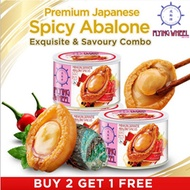 [170g x 3] New Moon Flying Wheel Spicy Braised Abalone Premium Japanese Whole Abalone (100% real)
