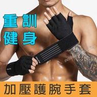 重訓手套 健身手套 加強版 加壓護腕 半指運動手套 透氣防滑 鏤空款 適合舉重啞鈴硬拉