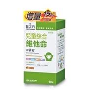 台塑生醫 醫之方兒童綜合維他命口嚼錠 增量15% 不加價(70錠/罐)