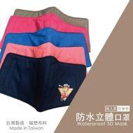 台灣製造 福懋立體防水口罩/平面口罩