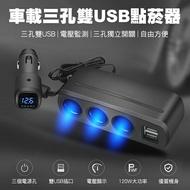 車載三孔雙USB點菸器 擴充器 車充 雙孔USB 車載充電器 手機 平板 行車紀錄器 車用吸塵器【coni shop】