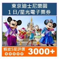 東京迪士尼 電子票券 一日券 星光票 門票