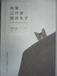 【書寶二手書T1/翻譯小說_LIL】如果這世界貓消失了_川村元氣