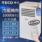 【TECO東元】WiFi雲端操控多功能冷暖移動式空調10000BTU/冷氣機(XYFMP-2805FH)