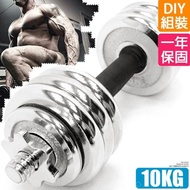 電鍍10公斤啞鈴組合-包膠握套(C195-311)