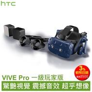 HTC VIVE Pro 一級玩家版 聯強公司貨 附贈VIVE專屬T恤 3%蝦幣回饋