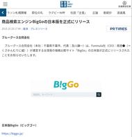 産経ニュース-商品検索エンジンBigGoの日本版を正式にリリース