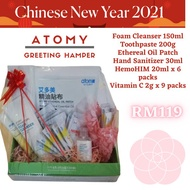 💥Atomy CNY Hamper💖Original Atomy products Chinese New Year Hamper Greeting Hamper Gift