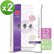【三好米】契約栽培芋香米2.5Kg(2入)