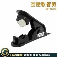 《蓋斯科技 》 PE管剪刀 氣動卡刀鉗 線管切割刀 淨水器切管器 MIT-HC23 空壓軟管剪 PU管